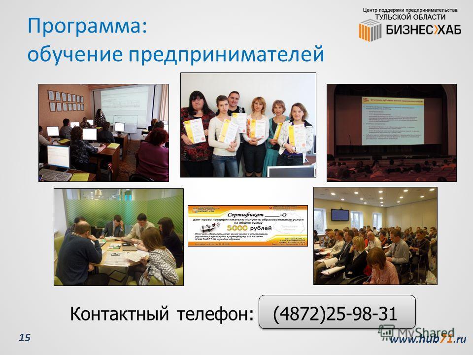 www. hub71. ru 15 Программа: обучение предпринимателей Контактный телефон: (4872)25-98-31