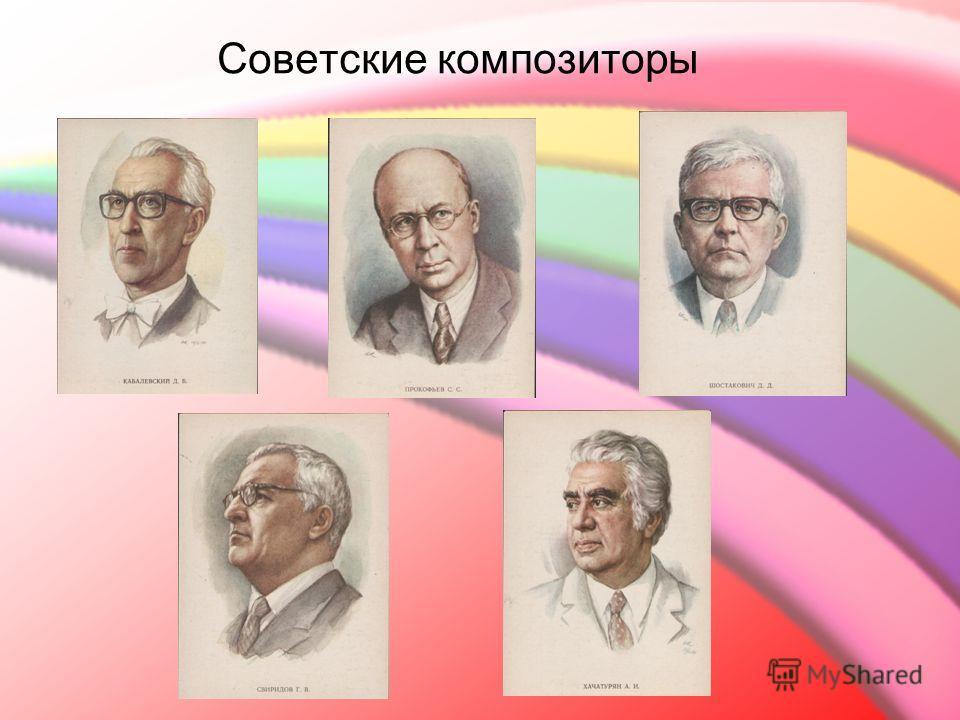 Советские композиторы