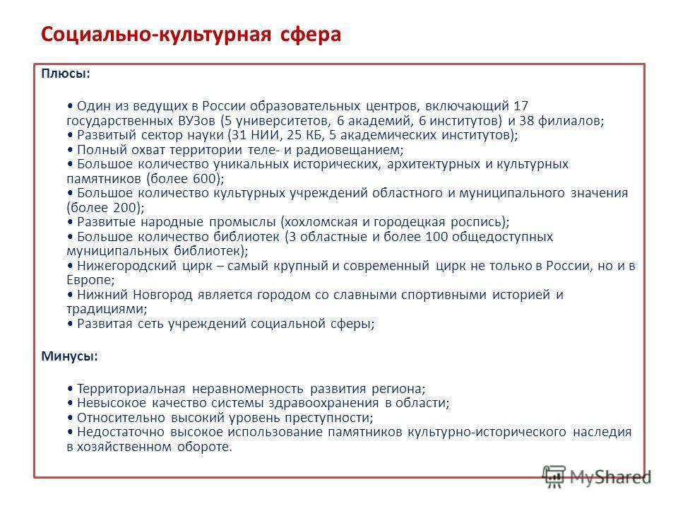Социально-культурная сфера Плюсы: Один из ведущих в России образовательных центров, включающий 17 государственных ВУЗов (5 университетов, 6 академий, 6 институтов) и 38 филиалов; Развитый сектор науки (31 НИИ, 25 КБ, 5 академических институтов); Полн