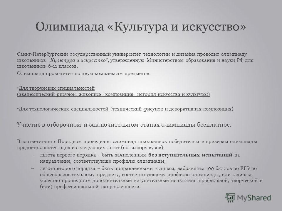 Олимпиада «Культура и искусство» Санкт-Петербургский государственный университет технологии и дизайна проводит олимпиаду школьников