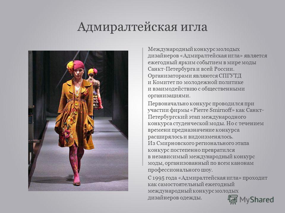 Адмиралтейская игла Международный конкурс молодых дизайнеров «Адмиралтейская игла» является ежегодный ярким событием в мире моды Санкт-Петербурга и всей России. Организаторами являются СПГУТД и Комитет по молодежной политике и взаимодействию с общест