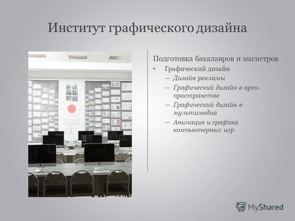 Университеты графического дизайна в санкт-петербурге