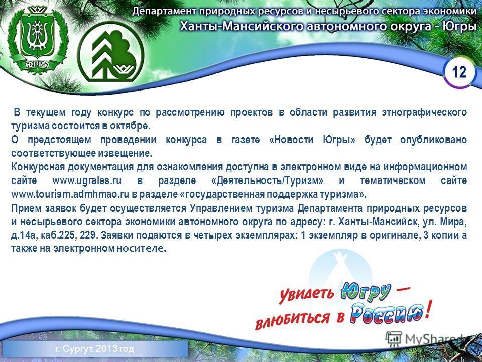 12 В текущем году конкурс по рассмотрению проектов в области развития этнографического туризма состоится в октябре. О предстоящем проведении конкурса в газете «Новости Югры» будет опубликовано соответствующее извещение. Конкурсная документация для оз