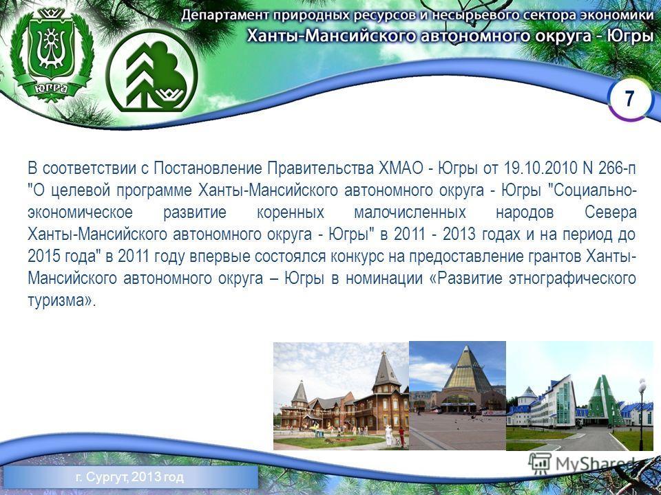7 В соответствии с Постановление Правительства ХМАО - Югры от 19.10.2010 N 266-п