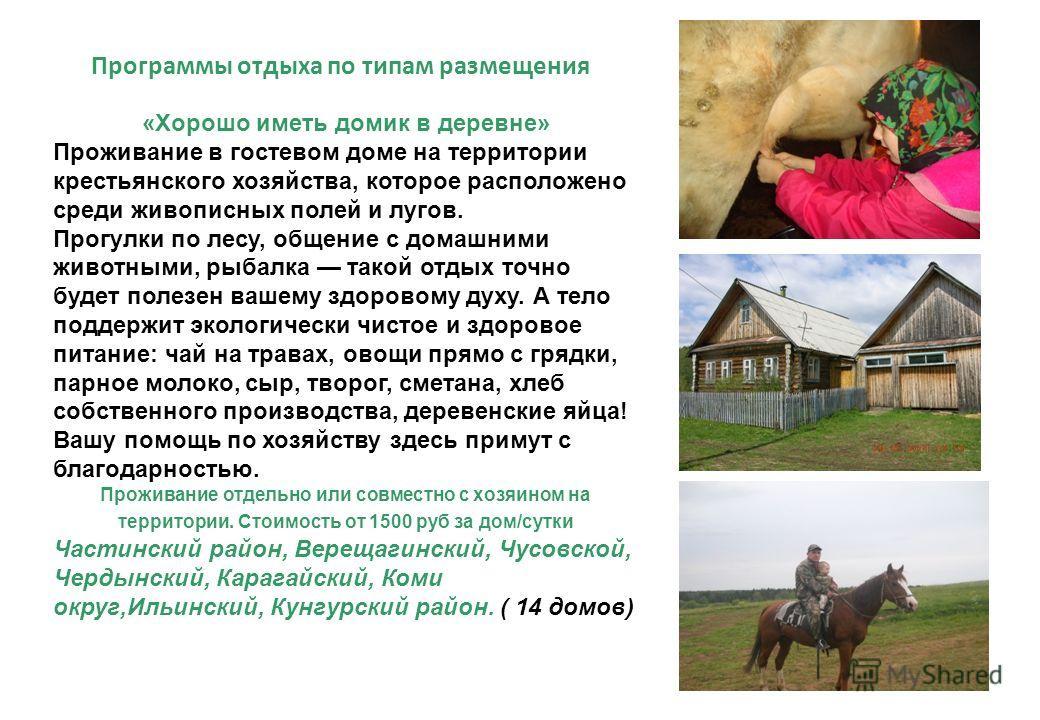 Программы отдыха по типам размещения «Хорошо иметь домик в деревне» Проживание в гостевом доме на территории крестьянского хозяйства, которое расположено среди живописных полей и лугов. Прогулки по лесу, общение с домашними животными, рыбалка такой о