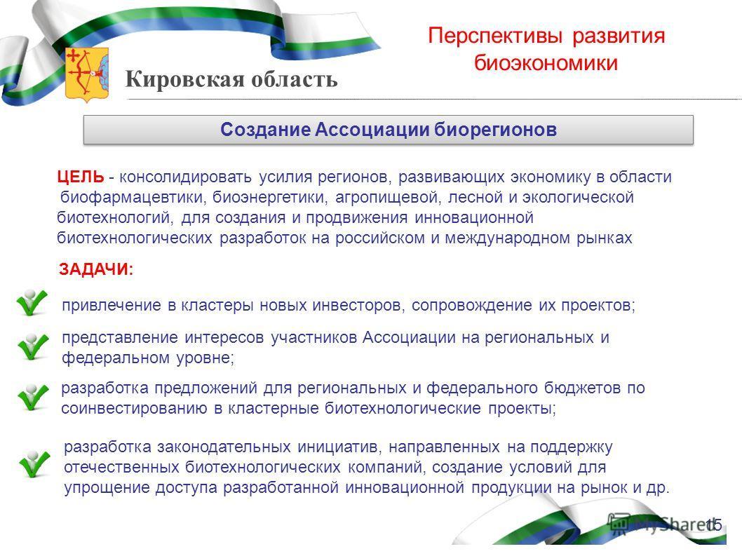 Кировская область Создание Ассоциации биорегионов Перспективы развития биоэкономики ЦЕЛЬ - консолидировать усилия регионов, развивающих экономику в области биофармацевтики, биоэнергетики, агропищевой, лесной и экологической биотехнологий, для создани