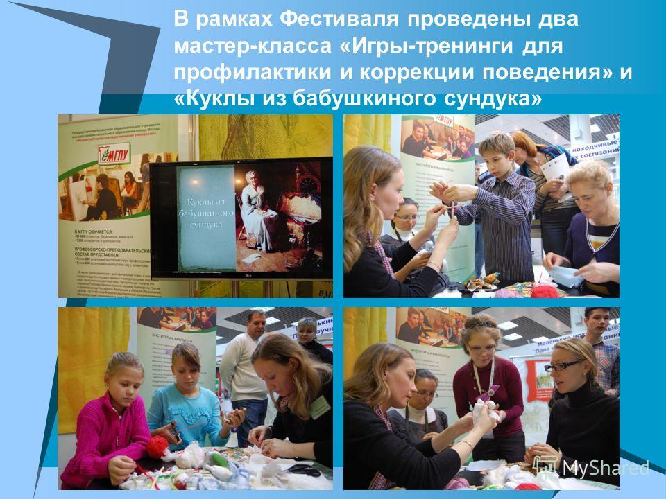 В рамках Фестиваля проведены два мастер-класса «Игры-тренинги для профилактики и коррекции поведения» и «Куклы из бабушкиного сундука»