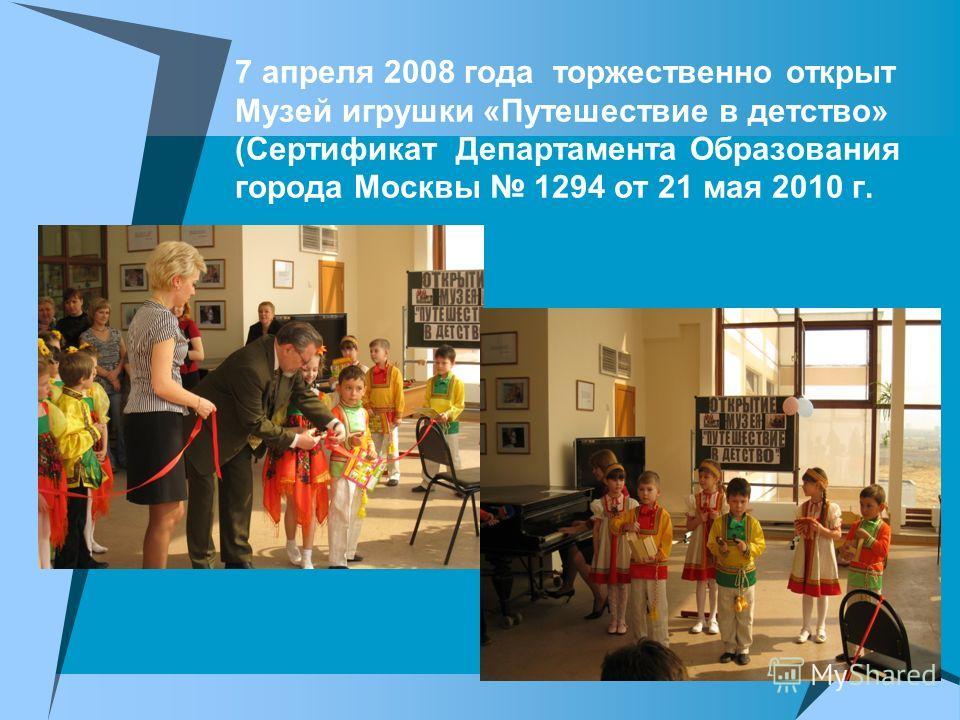 7 апреля 2008 года торжественно открыт Музей игрушки «Путешествие в детство» (Сертификат Департамента Образования города Москвы 1294 от 21 мая 2010 г.