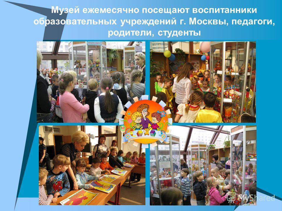 Музей ежемесячно посещают воспитанники образовательных учреждений г. Москвы, педагоги, родители, студенты