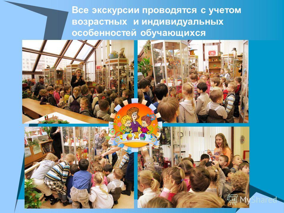 Все экскурсии проводятся с учетом возрастных и индивидуальных особенностей обучающихся
