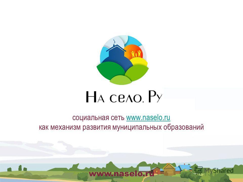 cоциальная сеть www.naselo.ruwww.naselo.ru как механизм развития муниципальных образований