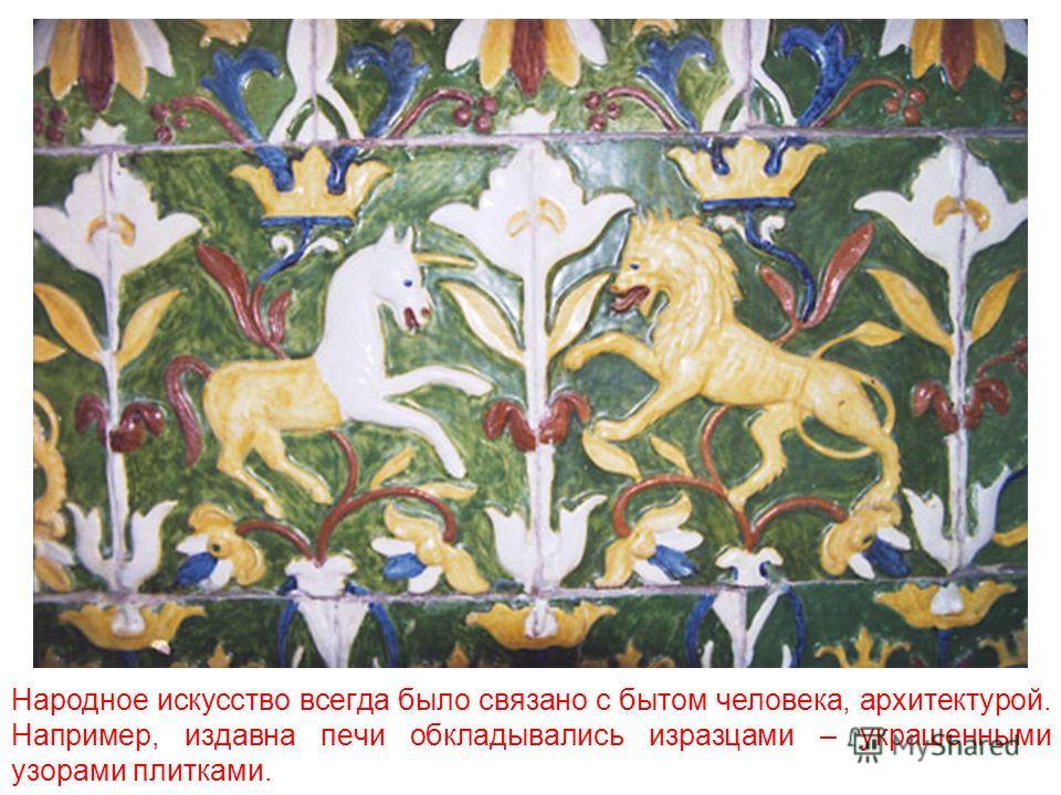 Красота в прикладном искусстве часто имеет национальные черты. Например, украинский орнамент отличается от армянского или эстонского. Национальные черты прикладного искусства сближают его с народным искусством.