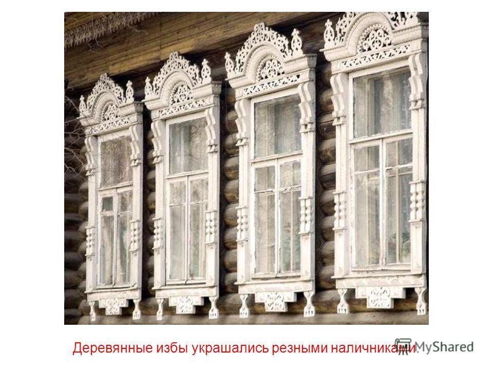 Народное искусство всегда было связано с бытом человека, архитектурой. Например, издавна печи обкладывались изразцами – украшенными узорами плитками.