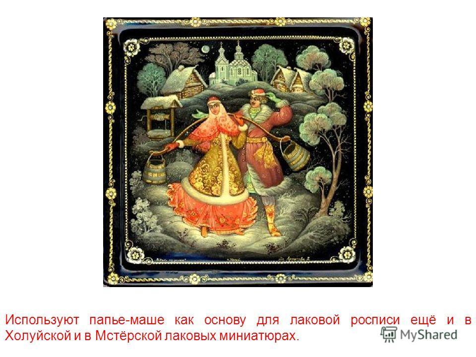 Похожий по назначению промысел – Палехская миниатюра - лаковая роспись на шкатулках, брошах, пудреницах, изготовленных из папье- маше.