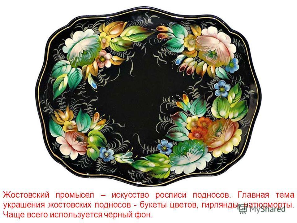 В замечательной Петриковской росписи изображают цветы, ягоды, птиц и животных. И даже людей.
