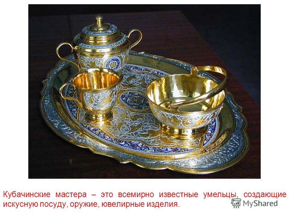 Чернение серебра – народный промысел города Великий Устюг. Чёрный сплав серебра, меди, свинца и серы вплавляют в основной металл - серебро или золото.