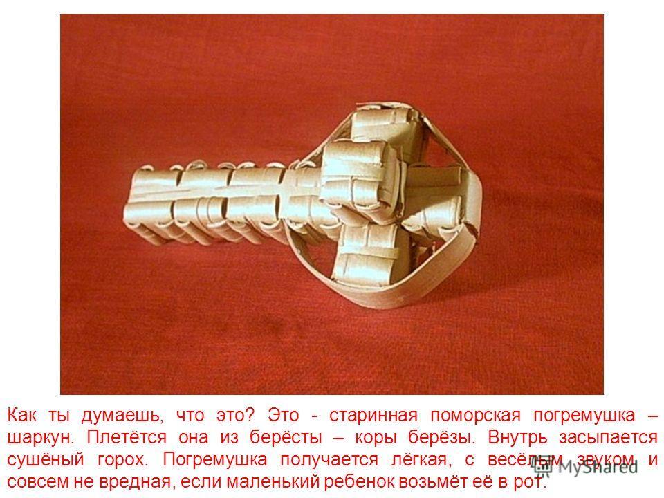 Романовская глиняная игрушка – простая по форме и цвету. Мастера использовали не больше двух красок для росписи своих произведений.