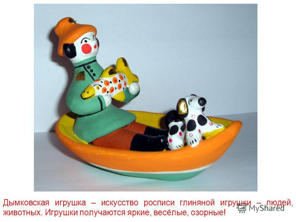 Авторы филимоновской игрушки – это не мастера, а мастерицы. Жёны мастеров-гончаров лепили из местной глины традиционные свистульки: барынь, всадников, коров, медведей, петухов, лошадей.