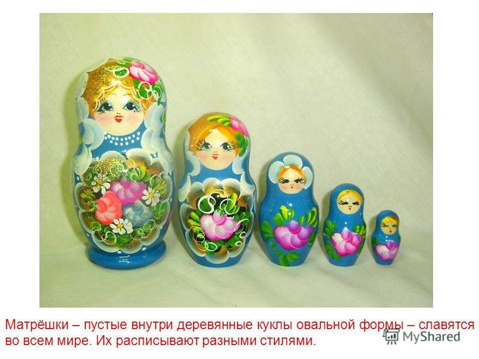 Дымковская игрушка – искусство росписи глиняной игрушки – людей, животных. Игрушки получаются яркие, весёлые, озорные!