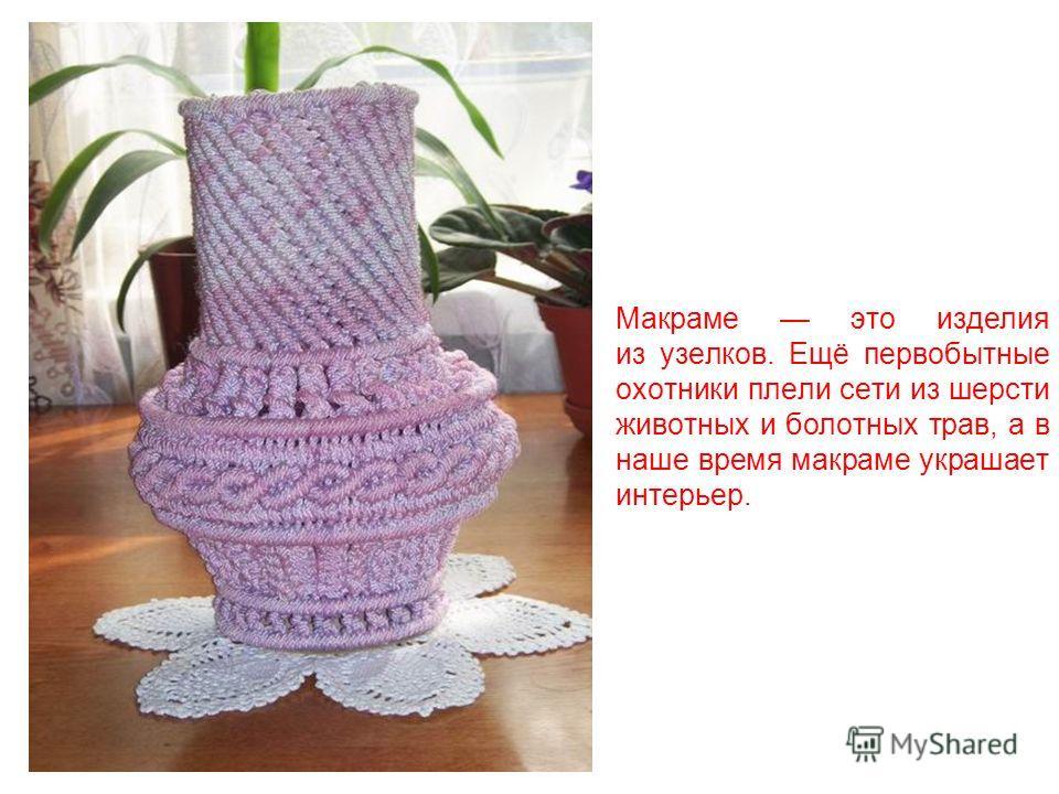 . Кружева создают девушки и женщины вручную, с помощью специальной круглой подушки и коклюшек – деревянных палочек с намотанными нитями.