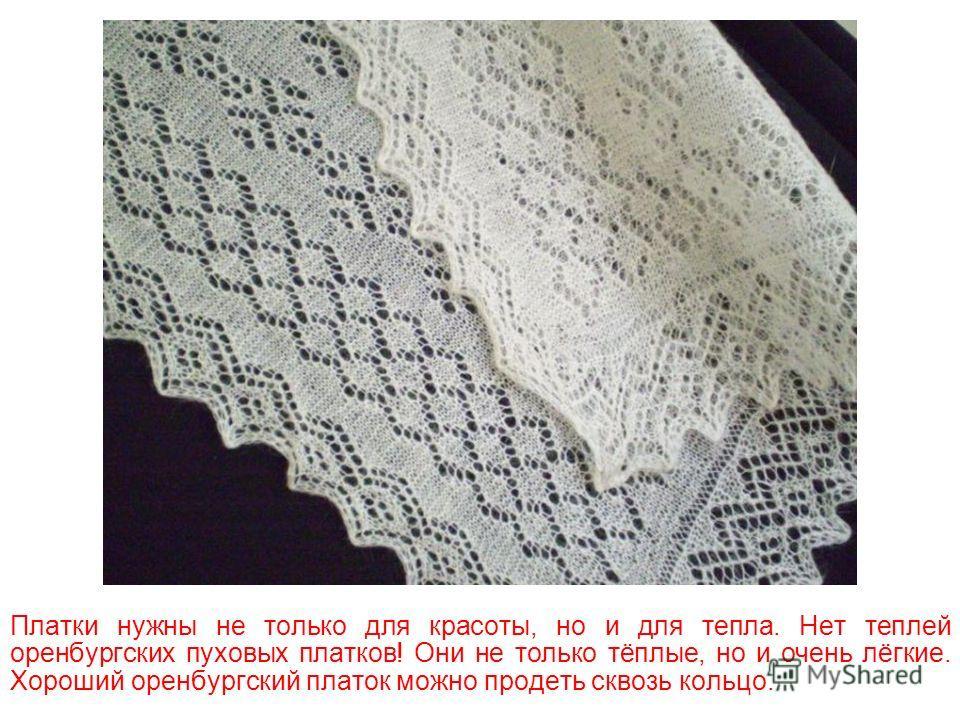 Платки всегда имели большое значение в одежде человека. Особенно красивые платки создавали Павловопосадские умельцы. Такие платки передавались из поколения в поколение по наследству.