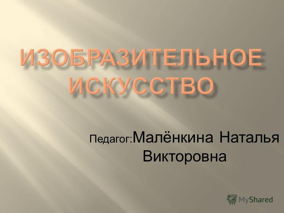 Педагог: Малёнкина Наталья Викторовна