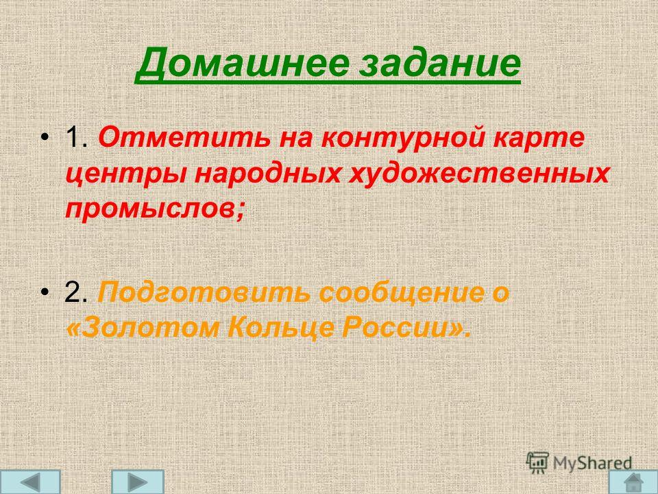 Домашнее задание 1. Отметить на контурной карте центры народных художественных промыслов; 2. Подготовить сообщение о «Золотом Кольце России».