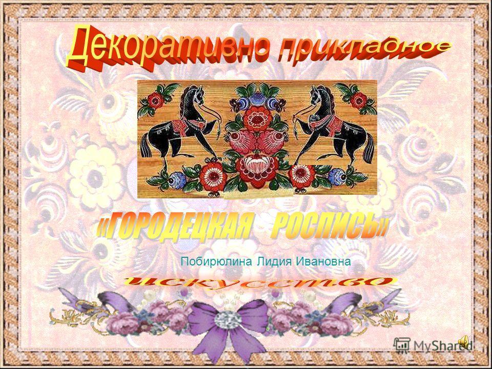 Побирюлина Лидия Ивановна