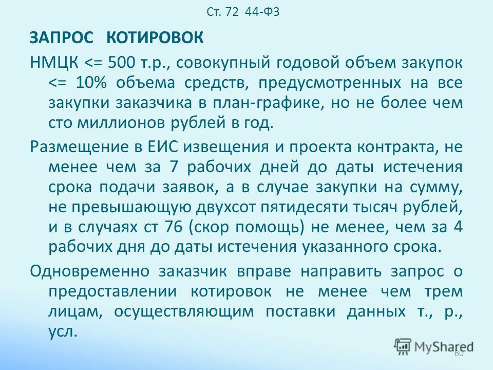 Ст. 72 44-ФЗ ЗАПРОС КОТИРОВОК НМЦК