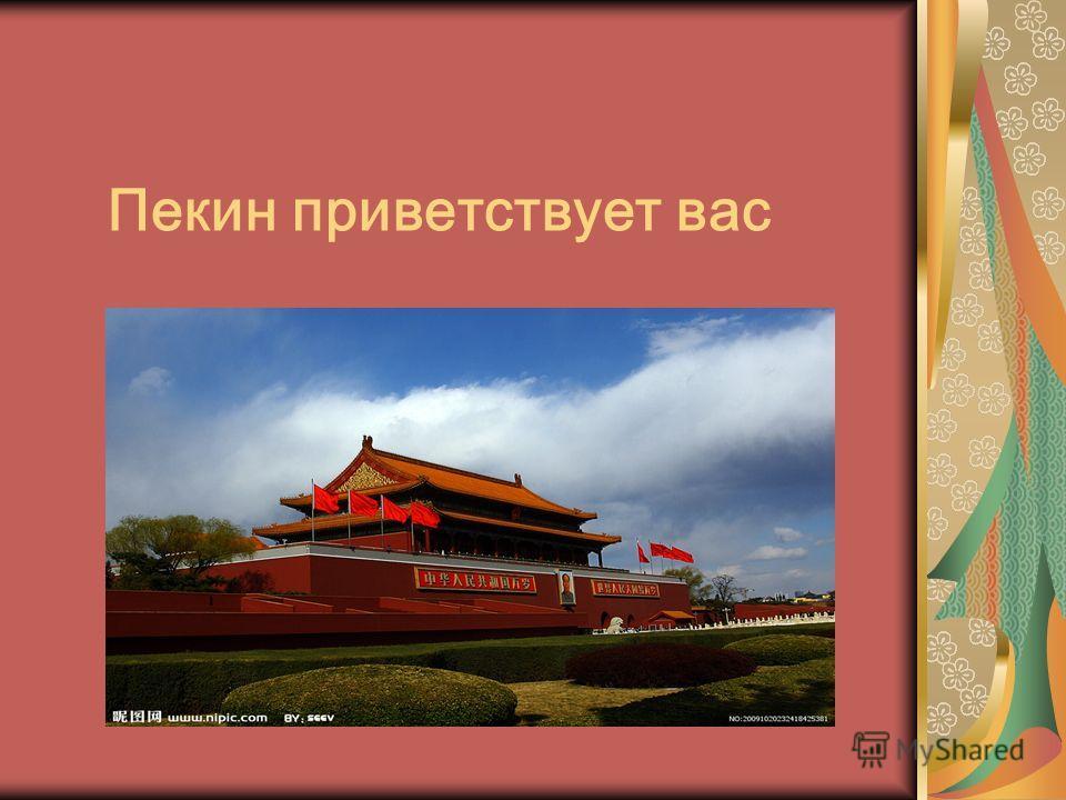 Пекин приветствует вас