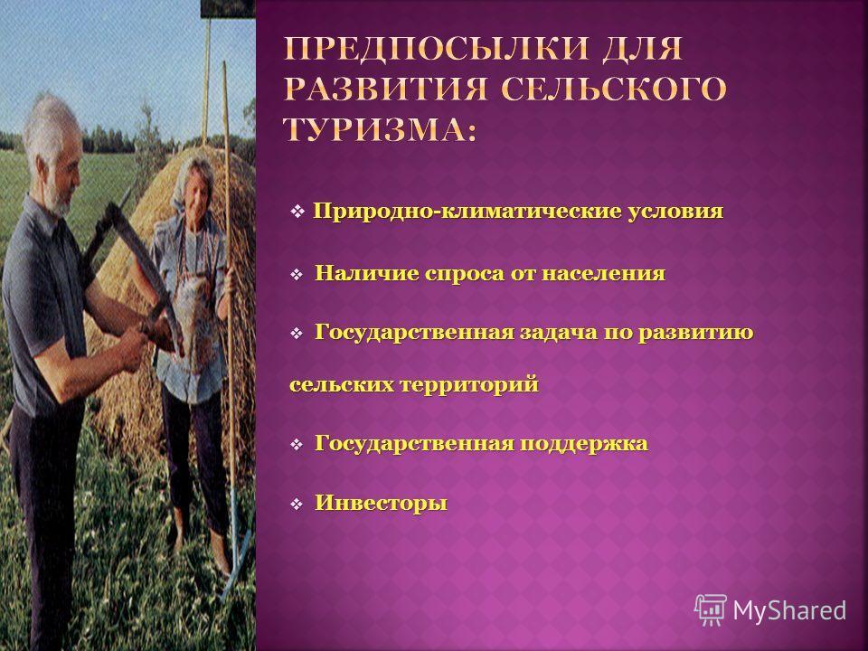 Природно-климатические условия Наличие спроса от населения Наличие спроса от населения Государственная задача по развитию сельских территорий Государственная задача по развитию сельских территорий Государственная поддержка Государственная поддержка И