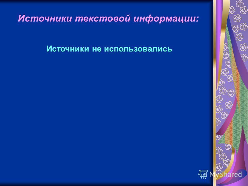 Источники текстовой информации: Источники не использовались