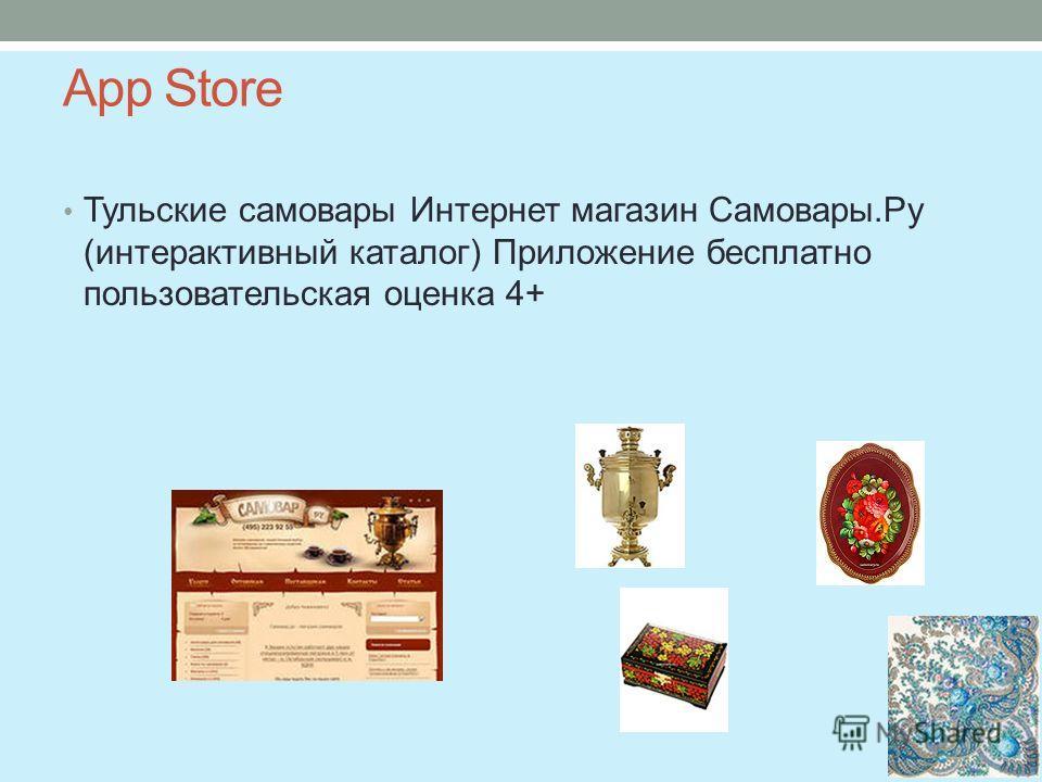 App Store Тульские самовары Интернет магазин Самовары.Ру (интерактивный каталог) Приложение бесплатно пользовательская оценка 4+