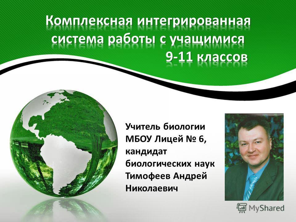 Учитель биологии МБОУ Лицей 6, кандидат биологических наук Тимофеев Андрей Николаевич