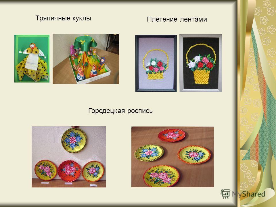Тряпичные куклы Плетение лентами Городецкая роспись
