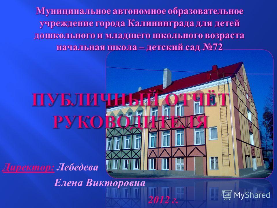 Директор: Лебедева Елена Викторовна 2012 г.