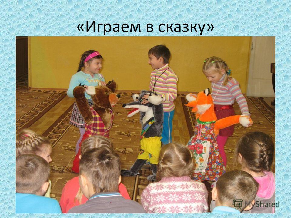 «Играем в сказку»
