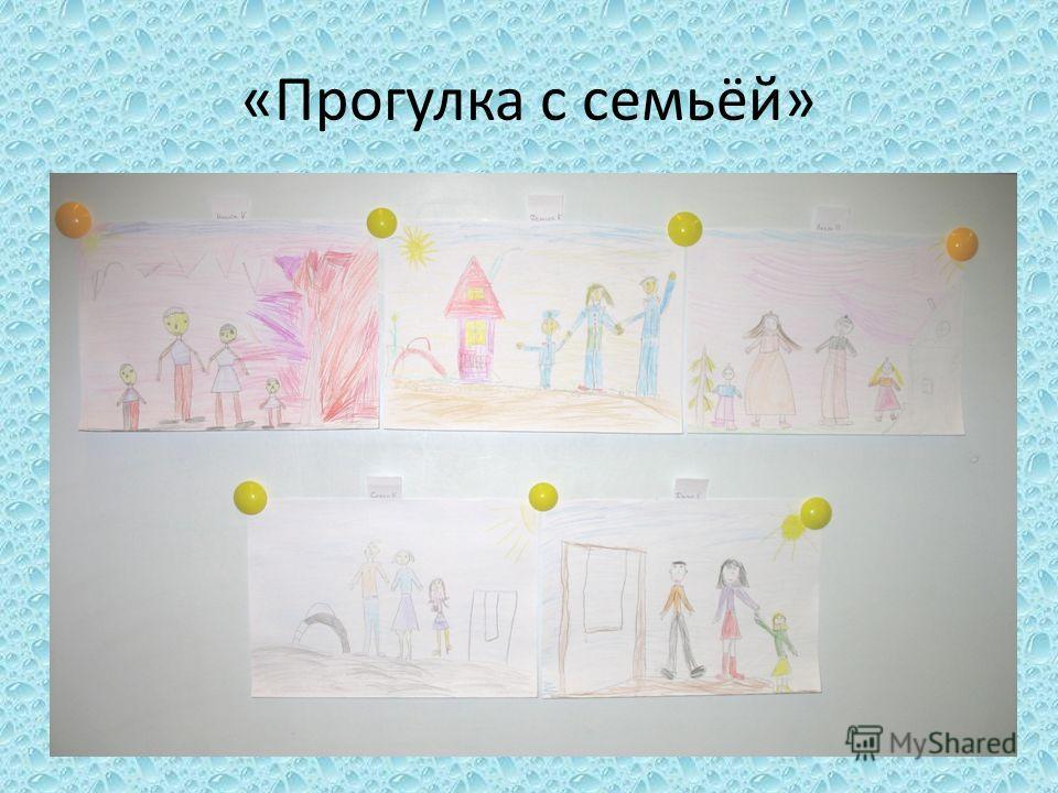 «Прогулка с семьёй»