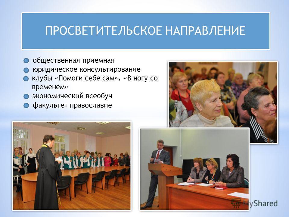 ПРОСВЕТИТЕЛЬСКОЕ НАПРАВЛЕНИЕ клубы «Помоги себе сам», «В ногу со временем» факультет православие общественная приемная юридическое консультирование экономический всеобуч