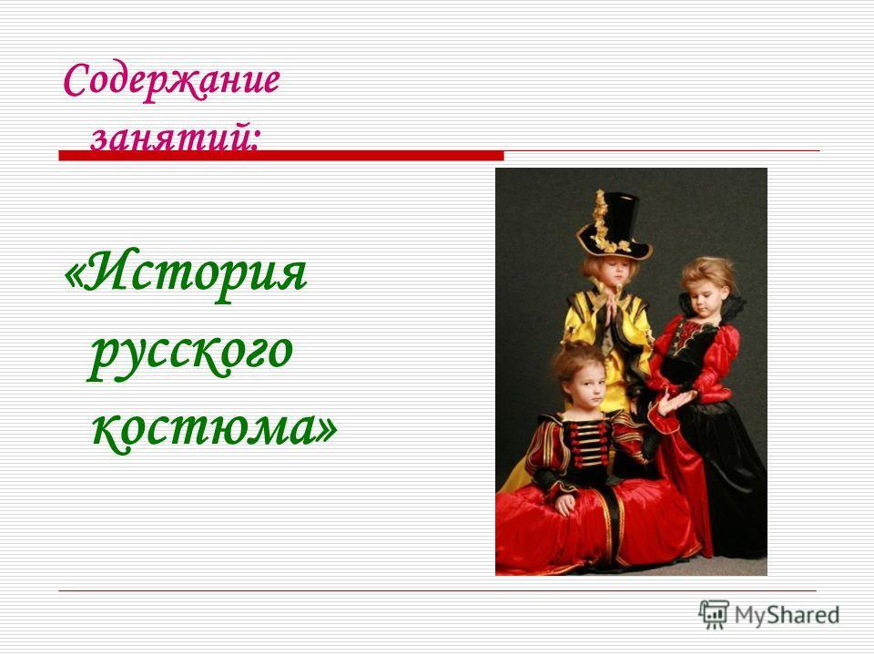 Содержание занятий: «История русского костюма»