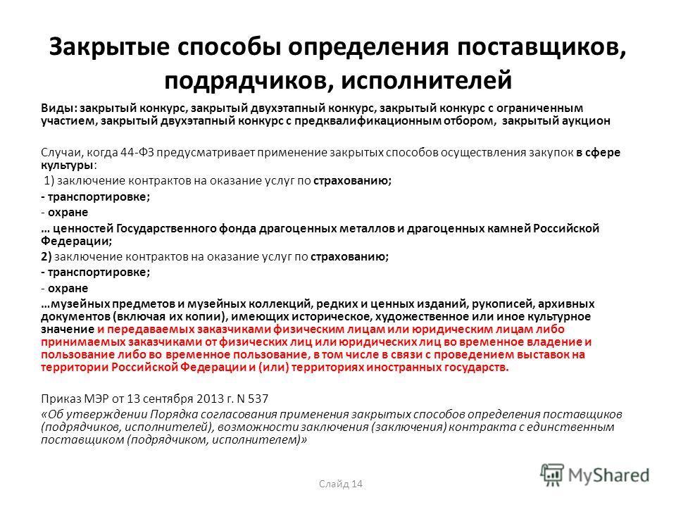 приказ об отмене определения поставщика образец - фото 8