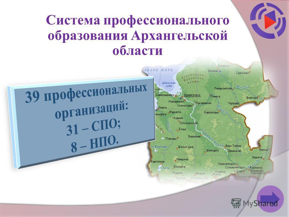 Система профессионального образования Архангельской области