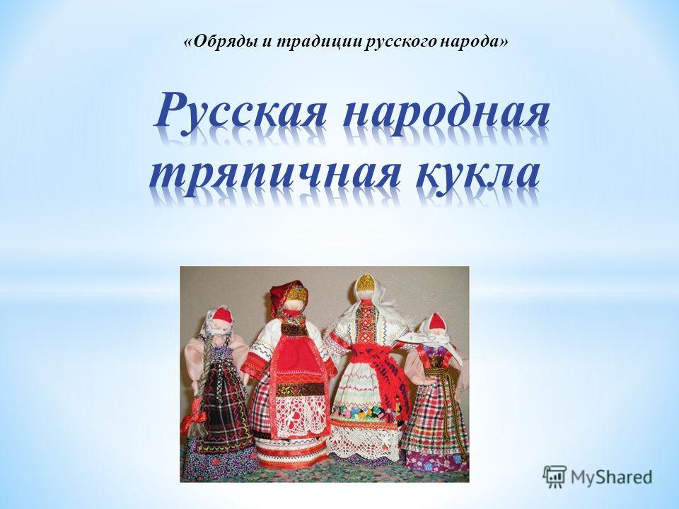 «Обряды и традиции русского народа»