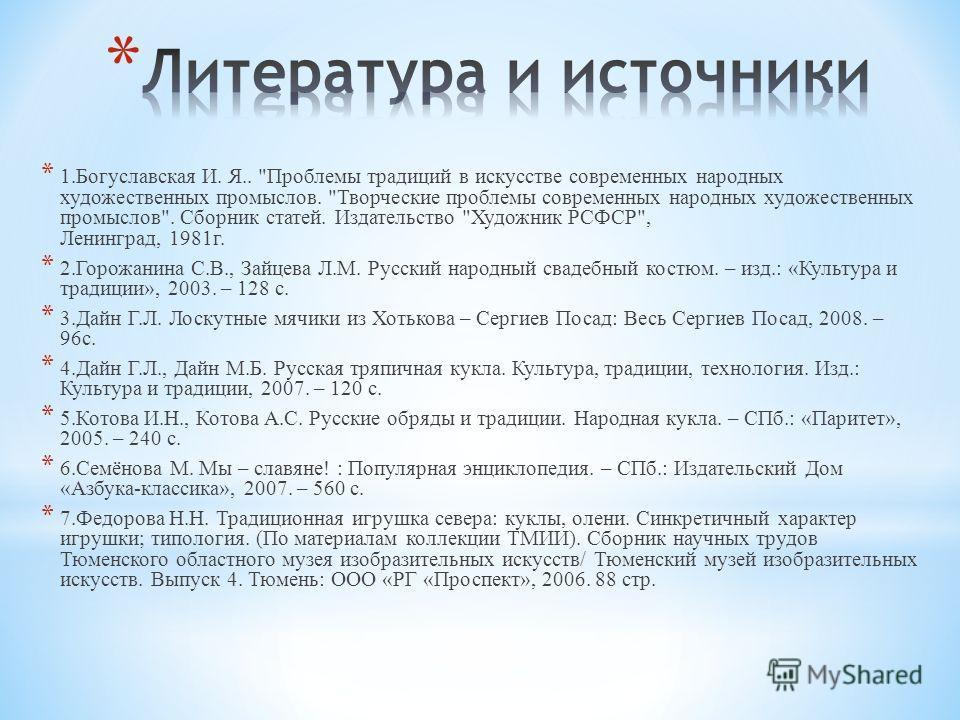 * 1. Богуславская И. Я..