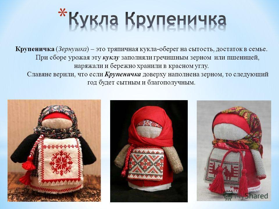 Русские народные обереги своими руками 72