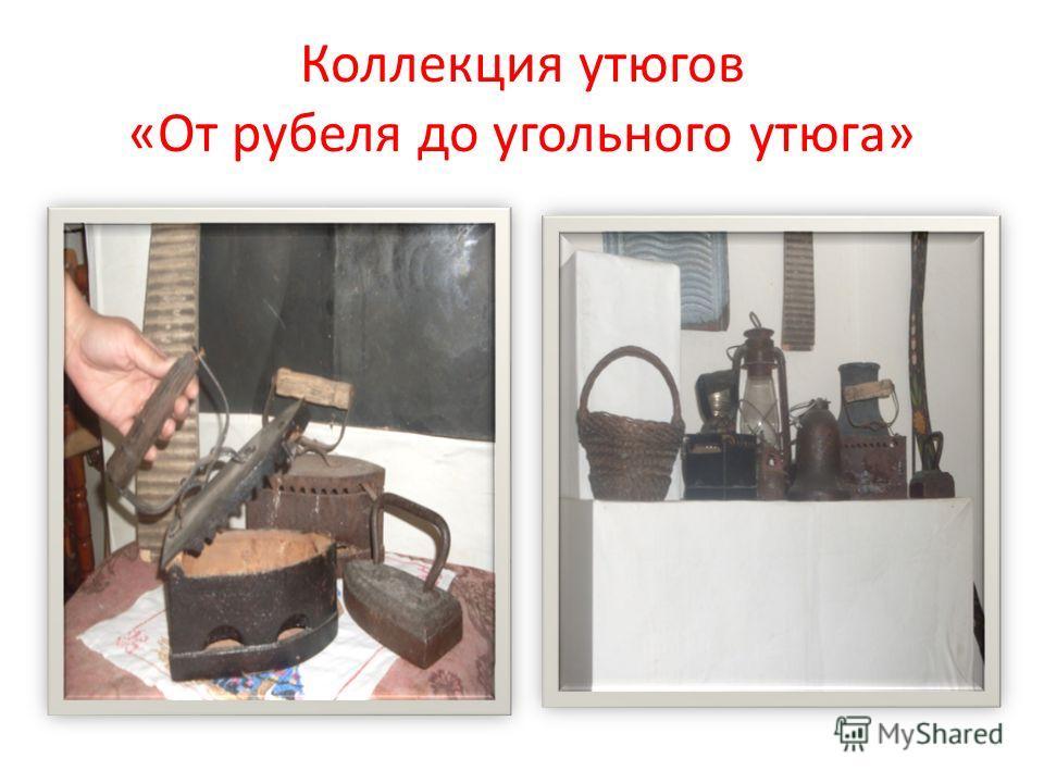 Коллекция утюгов «От рубеля до угольного утюга»
