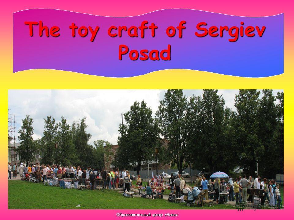 Образовательный центр «Нива» The toy craft of Sergiev Posad