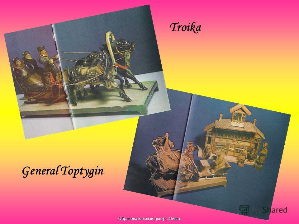 Образовательный центр «Нива» General Toptygin Troika