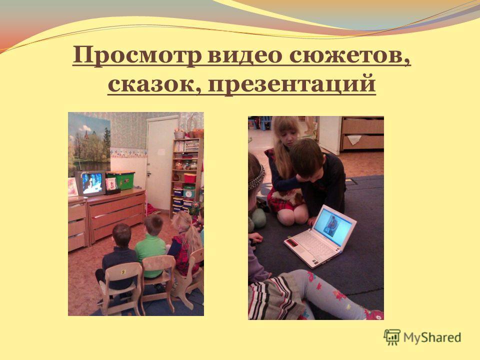 Просмотр видео сюжетов, сказок, презентаций