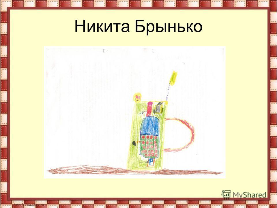Никита Брынько